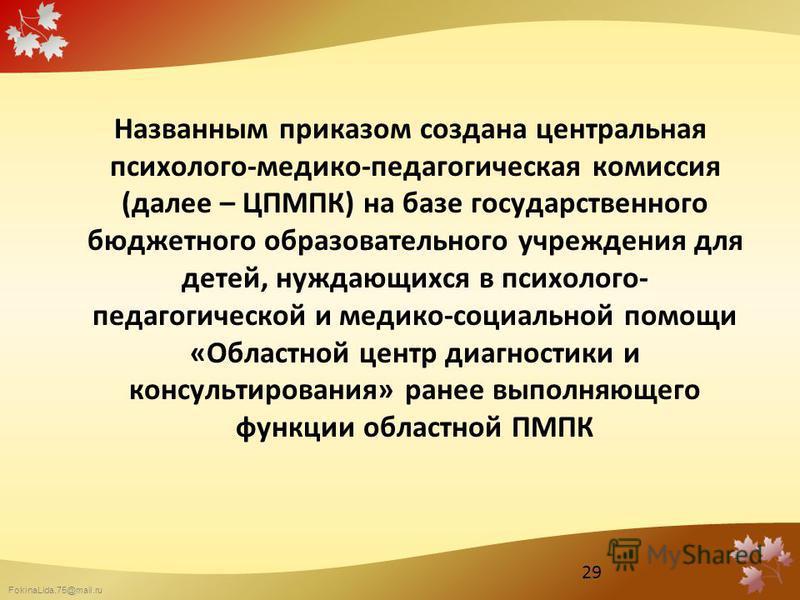 FokinaLida.75@mail.ru Названным приказом создана центральная психолого-медико-педагогическая комиссия (далее – ЦПМПК) на базе государственного бюджетного образовательного учреждения для детей, нуждающихся в психолого- педагогической и медико-социальн