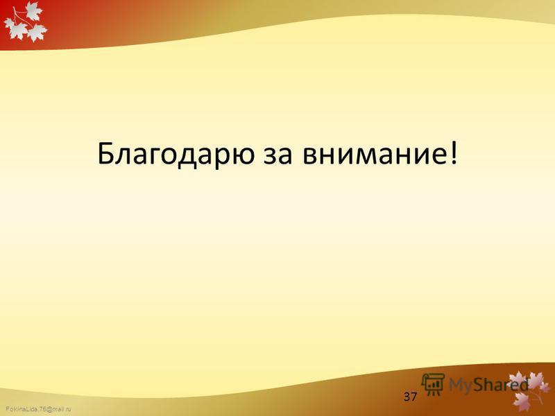 FokinaLida.75@mail.ru Благодарю за внимание! 37