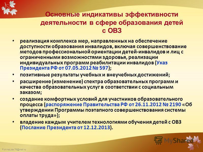 FokinaLida.75@mail.ru Основные индикативы эффективности деятельности в сфере образования детей с ОВЗ реализация комплекса мер, направленных на обеспечение доступности образования инвалидов, включая совершенствование методов профессиональной ориентаци
