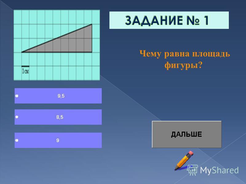 Чему равна площадь фигуры?
