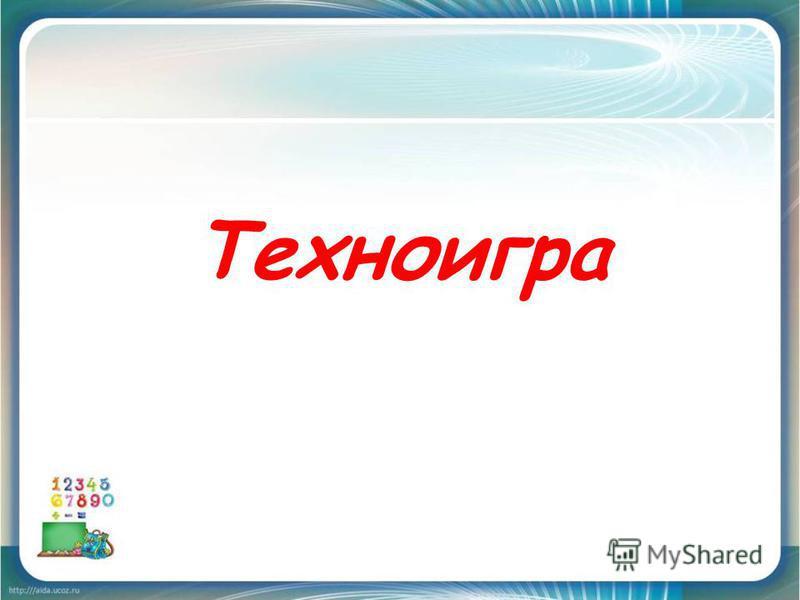 Техноигра
