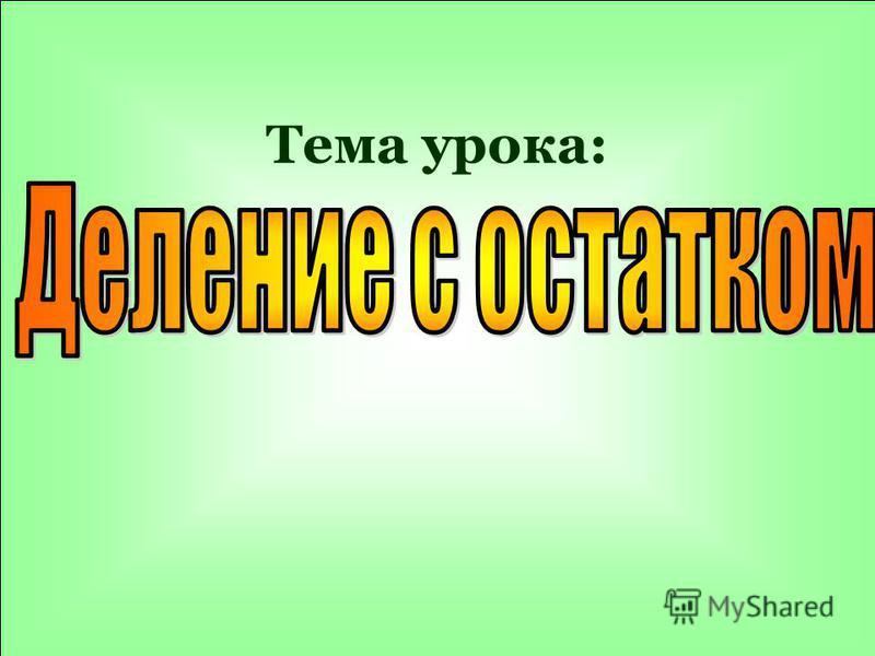 МОУ « Тюхтетская средняя общеобразовательная школа 2». Учитель начальных классов: Глинкова 2007 г