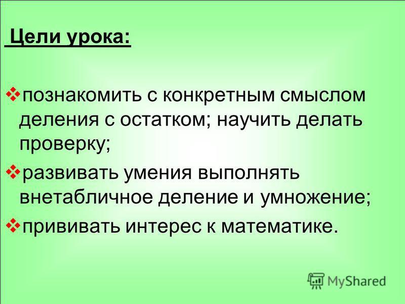 Глинкова Г.В. Тема урока:
