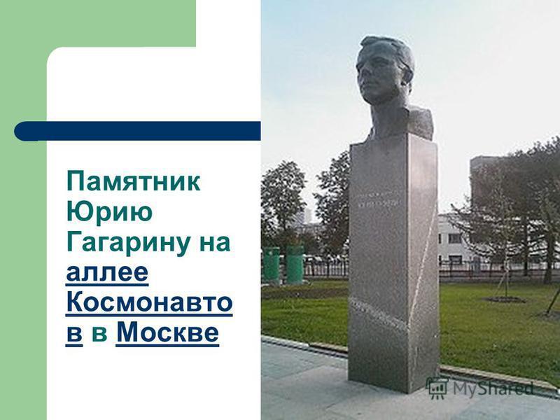 Памятник Юрию Гагарину на аллее Космонавто в в Москве аллее Космонавто в Москве