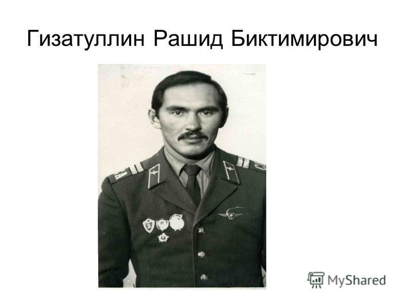 Гизатуллин Рашид Биктимирович