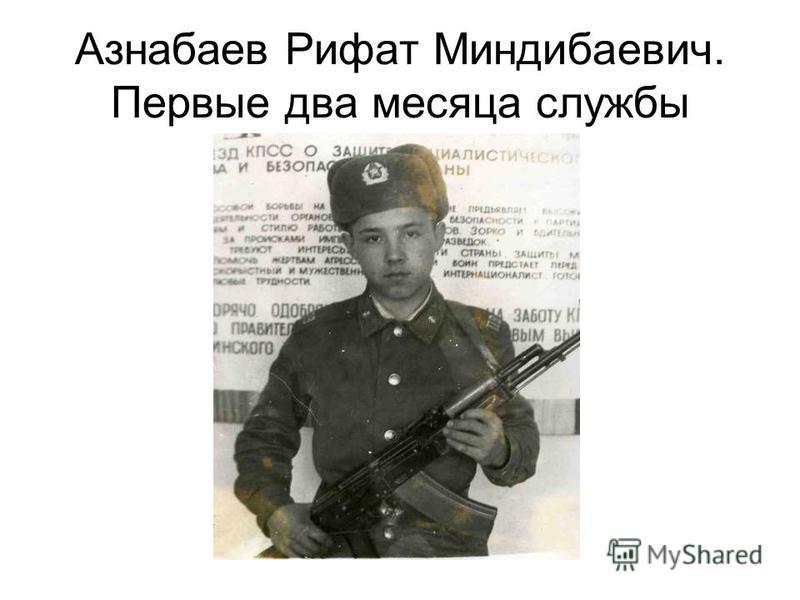 Азнабаев Рифат Миндибаевич. Первые два месяца службы