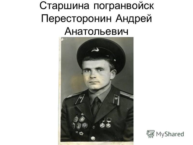 Старшина погранвойск Пересторонин Андрей Анатольевич