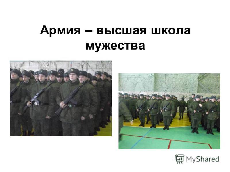 Армия – высшая школа мужества