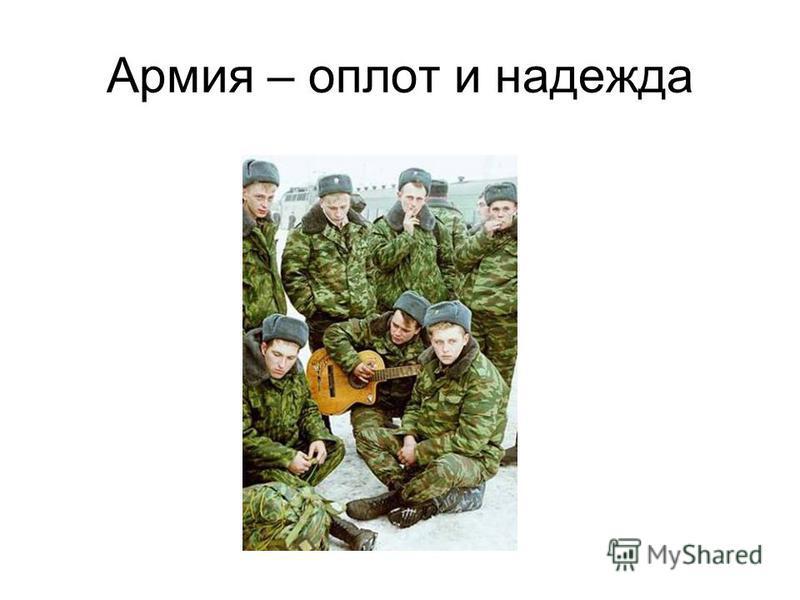 Армия – оплот и надежда