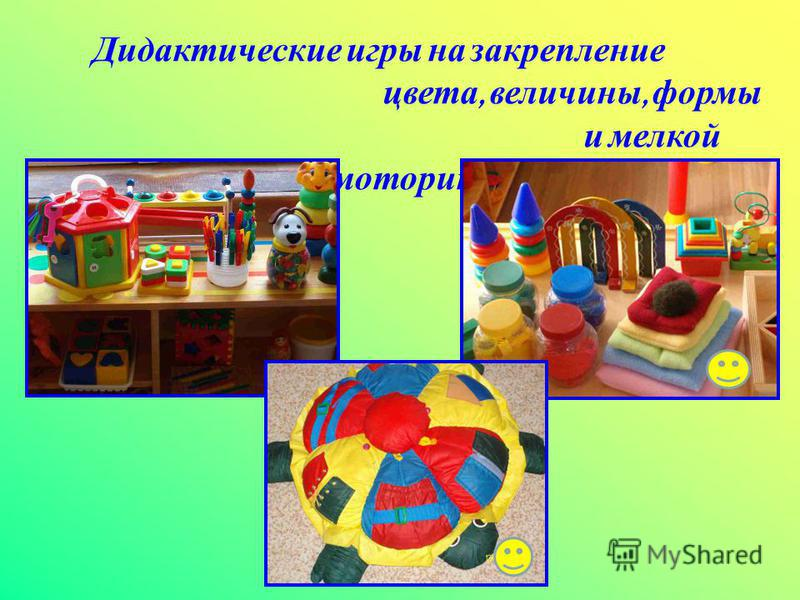 Дидактические игры на закрепление цвета, величины, формы и мелкой моторики