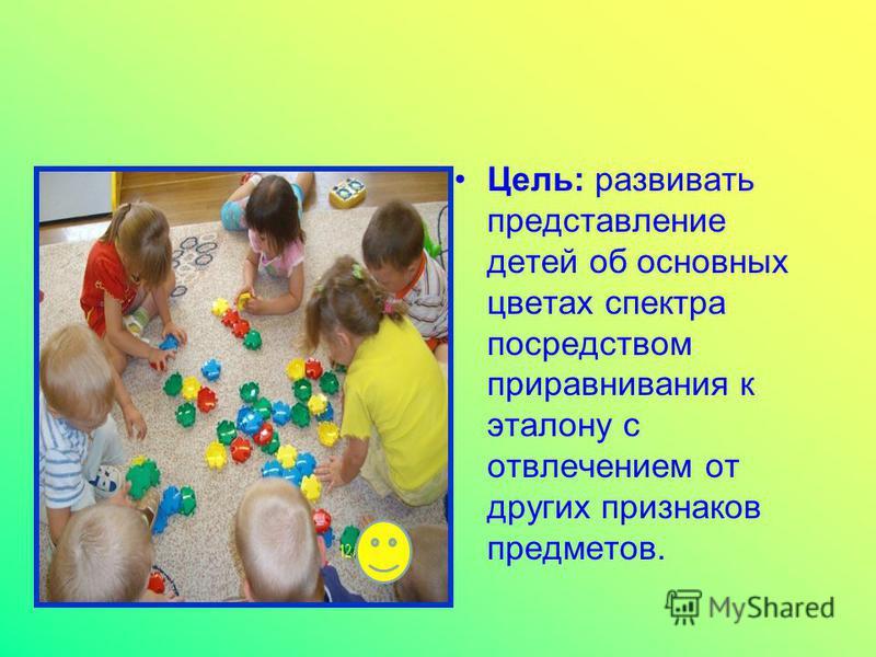 Цель: развивать представление детей об основных цветах спектра посредством приравнивания к эталону с отвлечением от других признаков предметов.