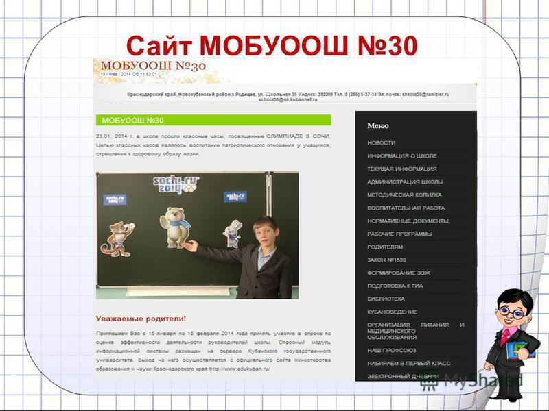 Сайт МОБУООШ 30