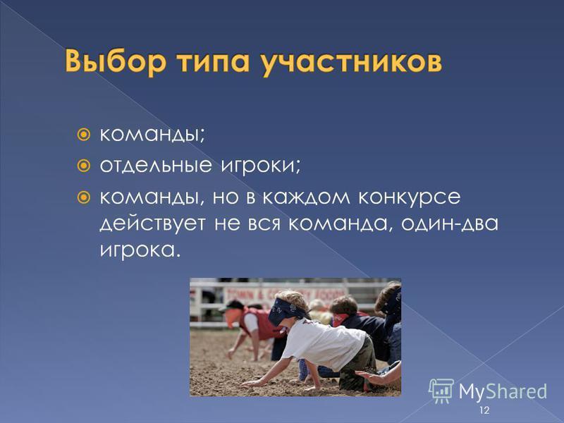 команды; отдельные игроки; команды, но в каждом конкурсе действует не вся команда, один-два игрока. 12
