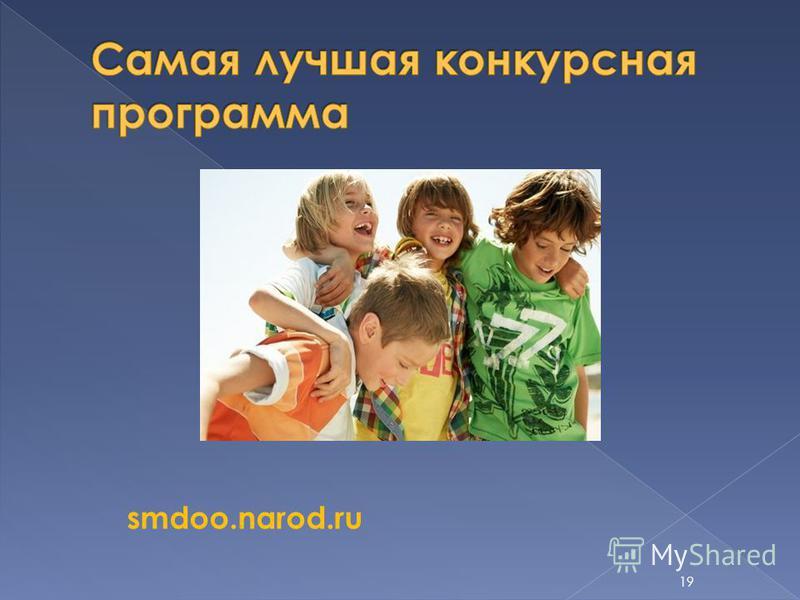 19 smdoo.narod.ru