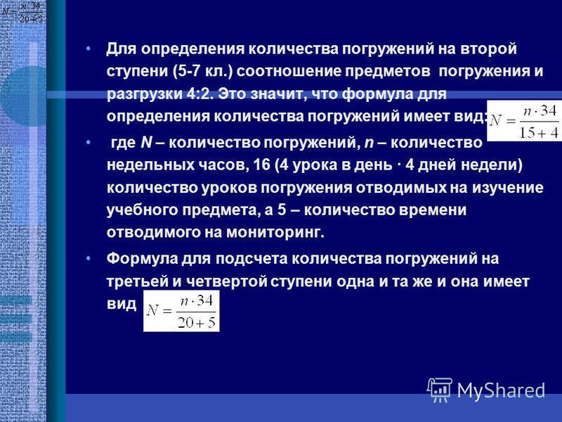Для определения количества погружений на второй ступени (5-7 кл.) соотношение предметов погружения и разгрузки 4:2. Это значит, что формула для определения количества погружений имеет вид: где N – количество погружений, n – количество недельных часов
