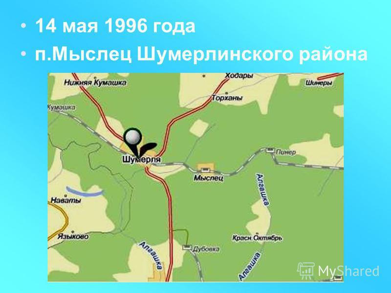 14 мая 1996 года п.Мыслец Шумерлинского района