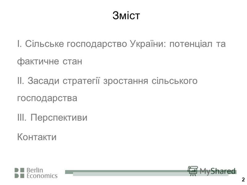 2 Зміст I. Сільське господарство України: потенціал та фактичне стан II. Засади стратегії зростання сільського господарства III. Перспективи Контакти