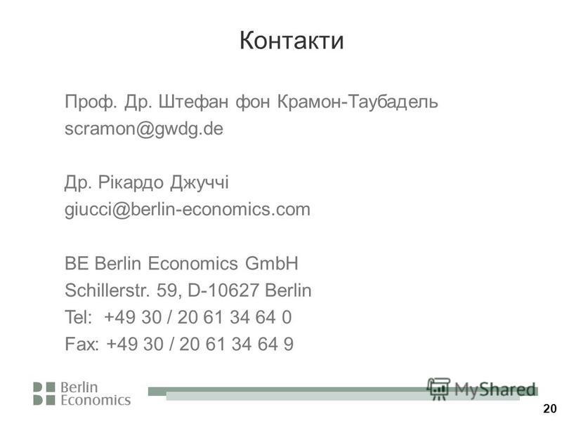 20 Проф. Др. Штефан фон Крамон-Таубадель scramon@gwdg.de Др. Рікардо Джуччі giucci@berlin-economics.com BE Berlin Economics GmbH Schillerstr. 59, D-10627 Berlin Tel: +49 30 / 20 61 34 64 0 Fax: +49 30 / 20 61 34 64 9 Контакти
