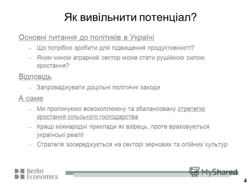 4 Як вивільнити потенціал? Основні питання до політиків в Україні Що потрібно зробити для підвищення продуктивності? Яким чином аграрний сектор може стати рушійною силою зростання? Відповідь Запроваджувати доцільні політичні заходи А саме Ми пропонує