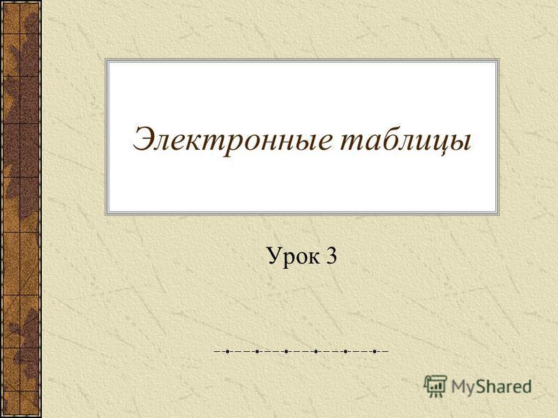 Электронные таблицы Урок 3