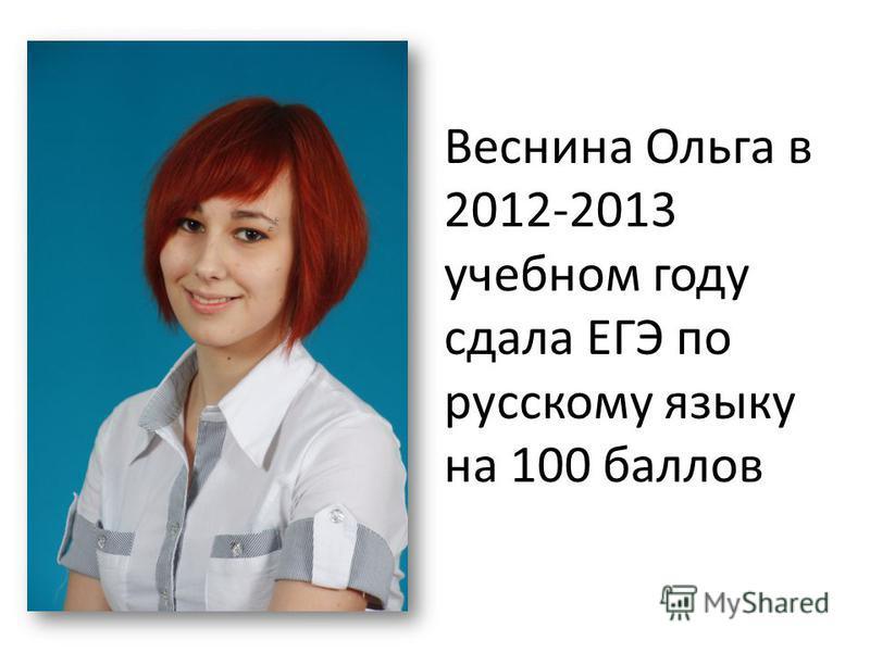 Веснина Ольга в 2012-2013 учебном году сдала ЕГЭ по русскому языку на 100 баллов