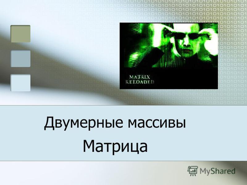 Двумерные массивы Матрица