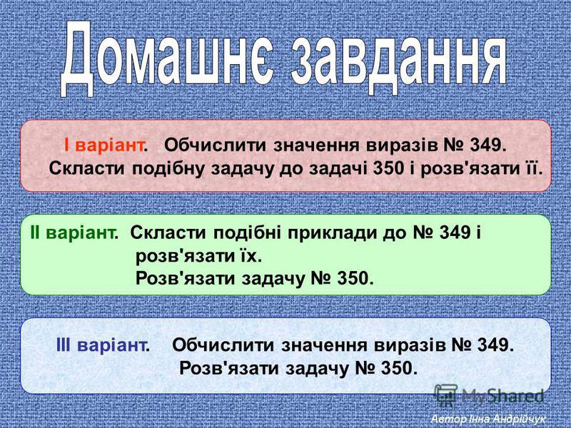 І варіант. Обчислити значення виразів 349. Скласти подібну задачу до задачі 350 і розв'язати її. ІІ варіант. Скласти подібні приклади до 349 і розв'язати їх. Розв'язати задачу 350. ІІІ варіант. Обчислити значення виразів 349. Розв'язати задачу 350. А