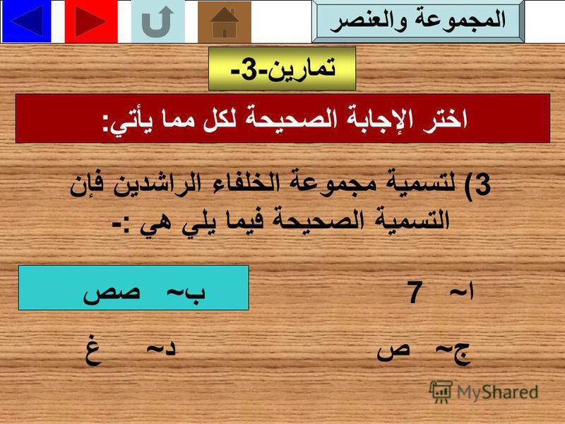 اختر الإجابة الصحيحة لكل مما يأتي: تمارين-2- 2) الأعداد الفردية ا قل من 8 هي:- ا~ } 1, 3, 5, 7{ ب~ }2 ، 4, 6 { ج~ }1, 3{ د~ { 0, 1 ، 2 ،3 } المجموعة والعنصر