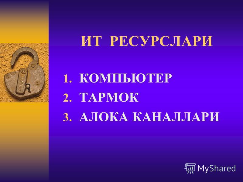 ИТ РЕСУРСЛАРИ 1. КОМПЬЮТЕР 2. ТАРМОК 3. АЛОКА КАНАЛЛАРИ