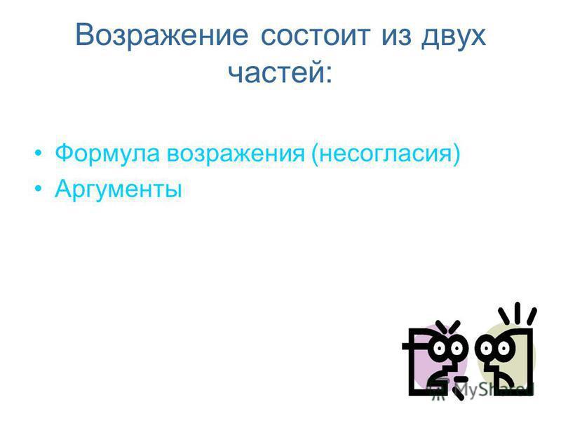 Возражение состоит из двух частей: Формула возражения (несогласия) Аргументы