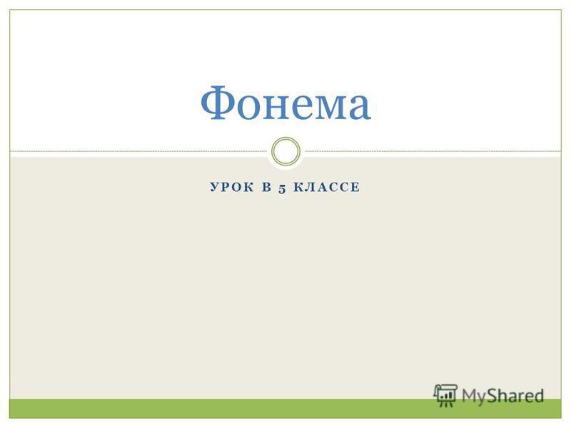 Фонема УРОК В 5 КЛАССЕ