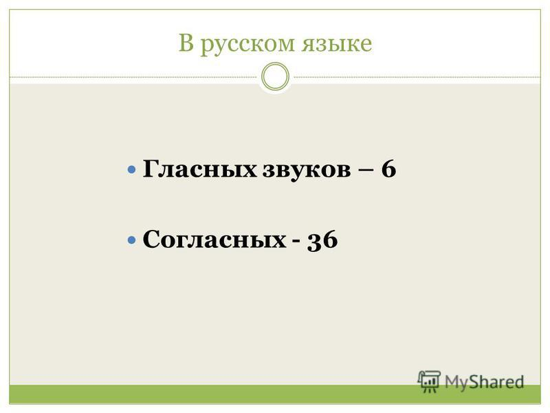 В русском языке Гласных звуков – 6 Согласных - 36