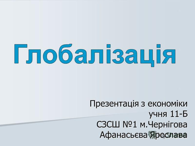 Презентація з економіки учня 11-Б СЗСШ 1 м.Чернігова Афанасьєва Ярослава