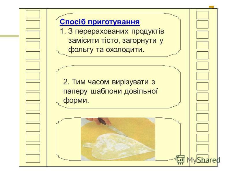 Спосіб приготування 1. З перерахованих продуктів замісити тісто, загорнути у фольгу та охолодити. 2. Тим часом вирізувати з паперу шаблони довільної форми.
