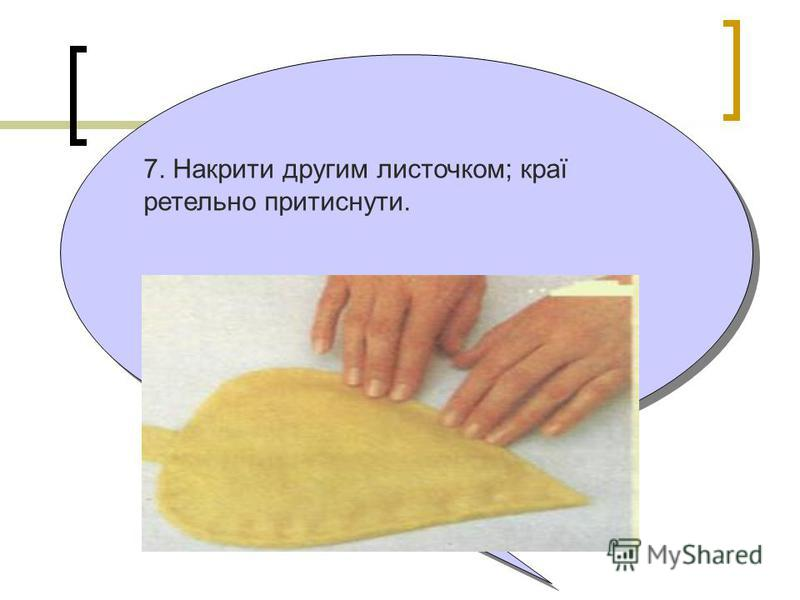 7. Накрити другим листочком; краї ретельно притиснути.