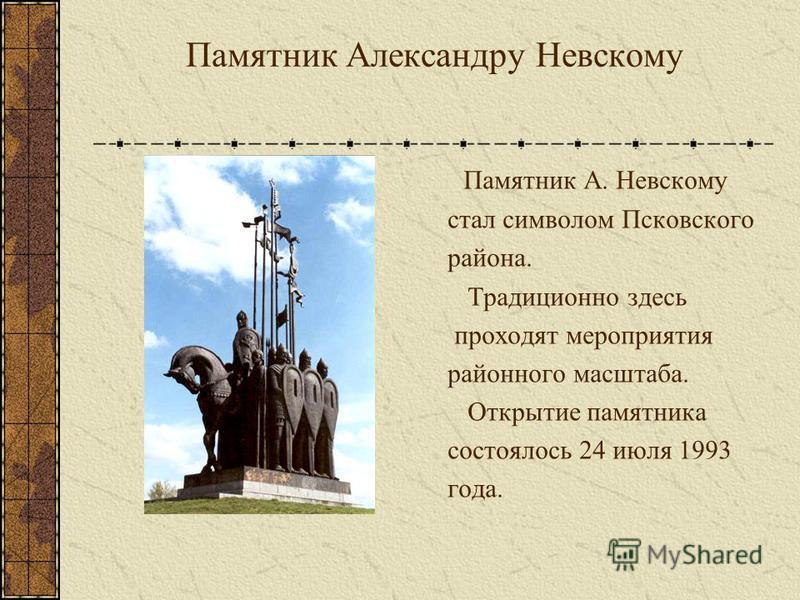 2 маршрут: Псков - Гора Соколиха - Крипецы - Елизарово Елизарово Крипецы г.Соколиха ПСКОВ
