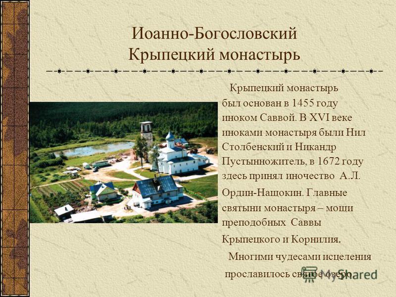 Памятник Александру Невскому Памятник А. Невскому стал символом Псковского района. Традиционно здесь проходят мероприятия районного масштаба. Открытие памятника состоялось 24 июля 1993 года.
