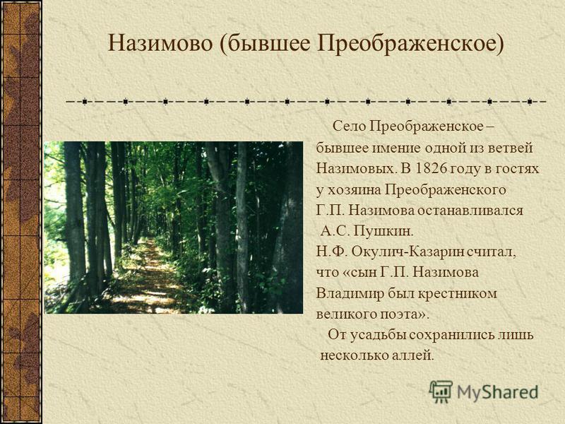 Будник По преданию, в X веке здесь родился князь Владимир, внук княгини Ольги, прозванный в народе Красно Солнышко. Здесь находятся часовня в честь крестителя Руси, установлен памятный крест.