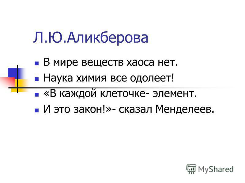 Девиз: « Уважение к минувшему- Вот черта, отличающая образованность от дикости» А.С.Пушкин