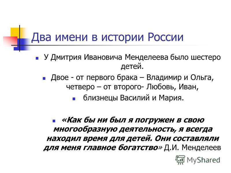 Два имени – великого ученого - энциклопедиста и одного из крупнейших поэта – оказались тесно связанными в истории России