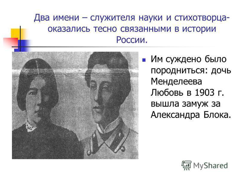 Дети Яркой фигурой среди детей Дмитрия Ивановича был Иван. Он получил хорошее физико- математическое образование. Он активно помогал отцу в последние годы жизни ученого. Из всех шестерых детей Менделеева у одной Любы была определенная артистическая ж