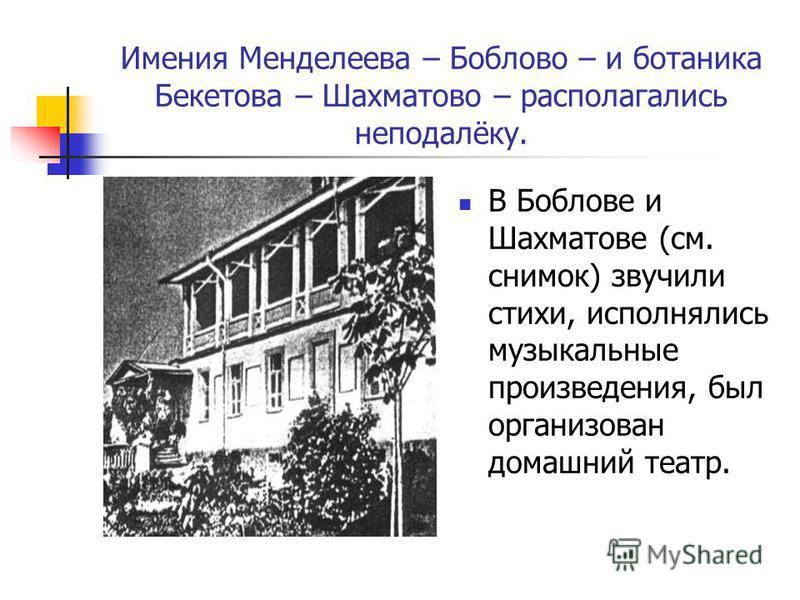 Два имени – служителя науки и стихотворца- оказались тесно связанными в истории России. Им суждено было породниться: дочь Менделеева Любовь в 1903 г. вышла замуж за Александра Блока.