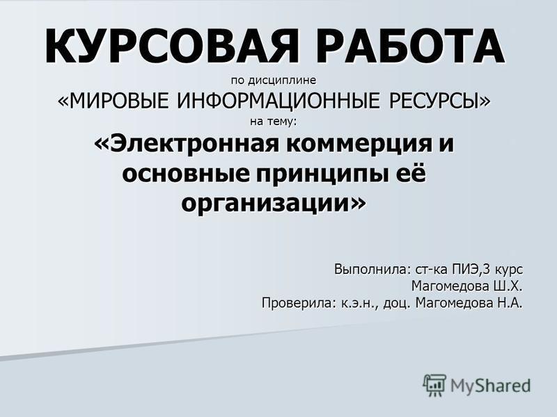 Презентация на тему КУРСОВАЯ РАБОТА по дисциплине МИРОВЫЕ  1 КУРСОВАЯ