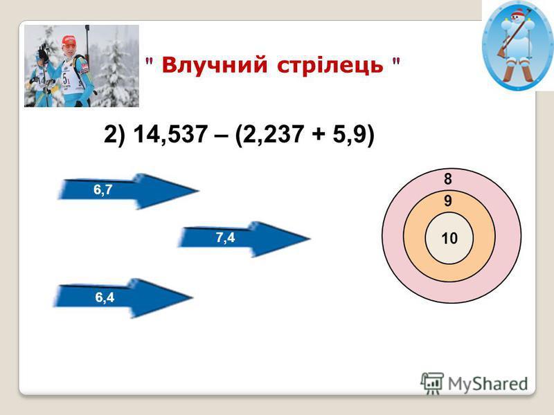 1) 2,31 + (7,65 + 8,69) 10 9 8 19,65 17,65 18,65 Біатлон