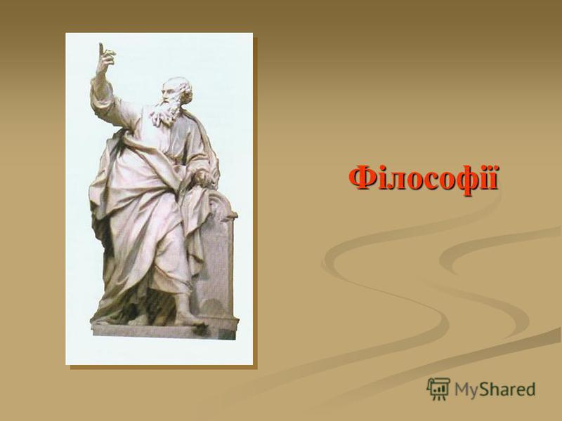 Філософії