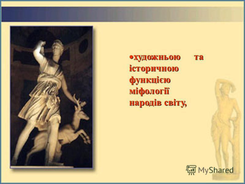 художньою та історичною функцією міфології народів світу, художньою та історичною функцією міфології народів світу,