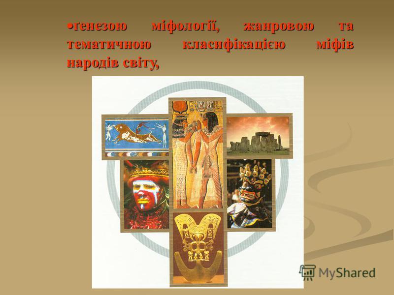 ґенезою міфології, жанровою та тематичною класифікацією міфів народів світу, ґенезою міфології, жанровою та тематичною класифікацією міфів народів світу,