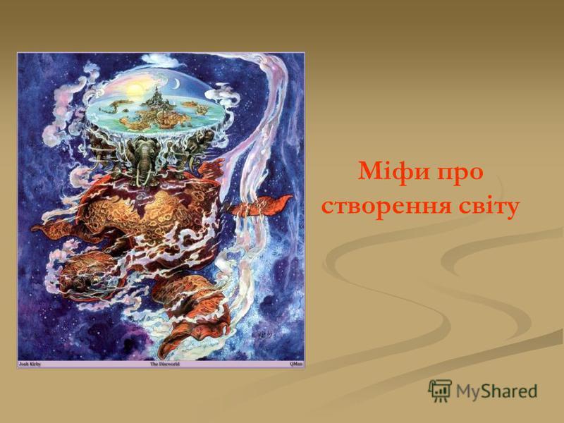 Міфи про створення світу