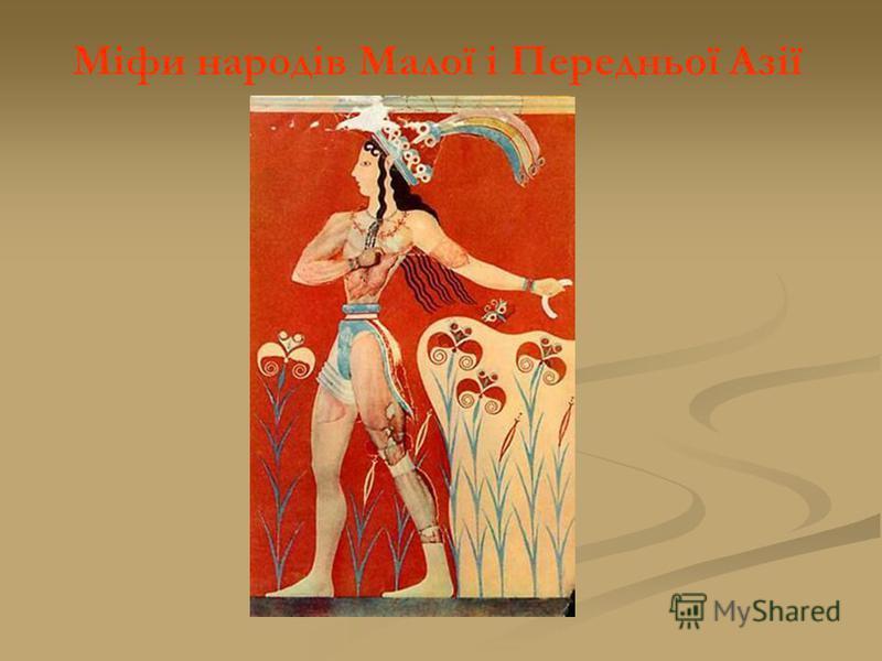 Міфи народів Малої і Передньої Азії