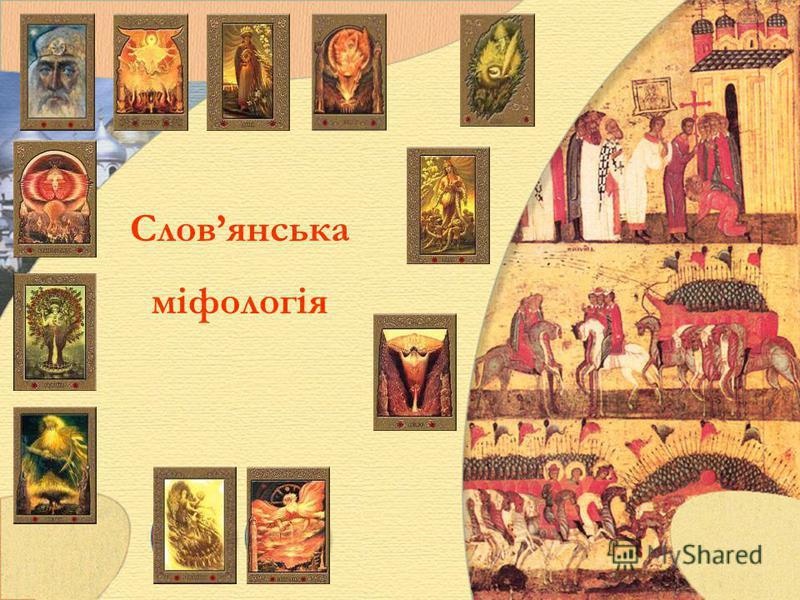 Cловянська міфологія